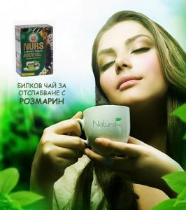 чай с розмарин